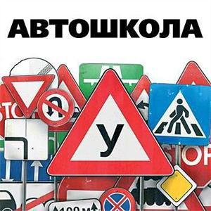 Автошколы Новохоперска