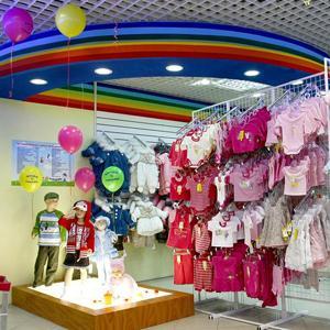 Детские магазины Новохоперска