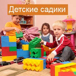 Детские сады Новохоперска