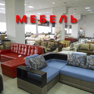 Магазины мебели Новохоперска