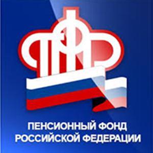 Пенсионные фонды Новохоперска