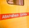 Аварийные службы в Новохоперске