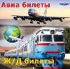 Авиа- и ж/д билеты в Новохоперске