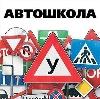 Автошколы в Новохоперске