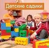Детские сады в Новохоперске