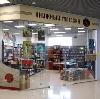 Книжные магазины в Новохоперске