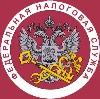 Налоговые инспекции, службы в Новохоперске