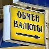 Обмен валют в Новохоперске
