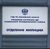 Отделения полиции в Новохоперске