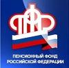 Пенсионные фонды в Новохоперске