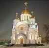 Религиозные учреждения в Новохоперске