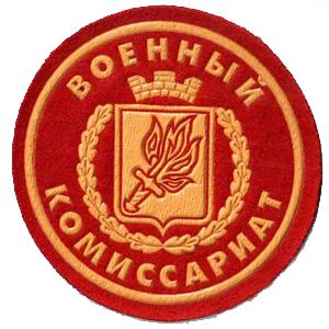 Военкоматы, комиссариаты Новохоперска